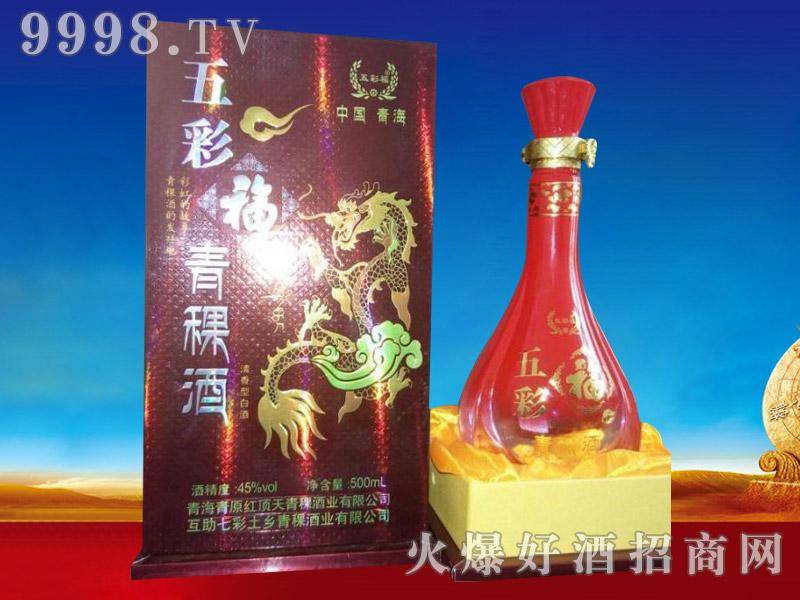 五彩福青稞酒低端