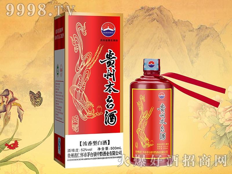 贵州本台酒【品鉴】