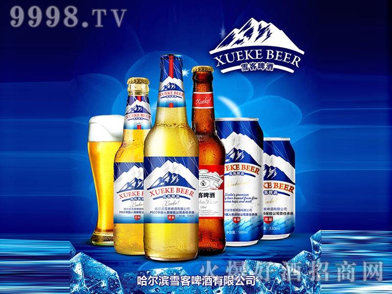 雪客啤酒冰晶系列