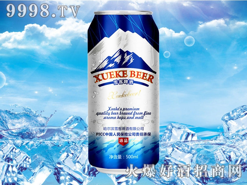 雪客啤酒冰晶易拉罐500ml