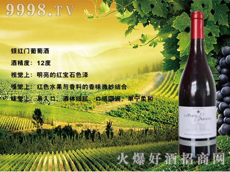 银红门葡萄酒