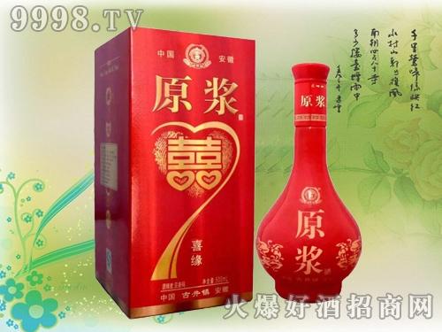 老贡双喜原浆酒