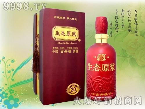老贡生态原浆酒20