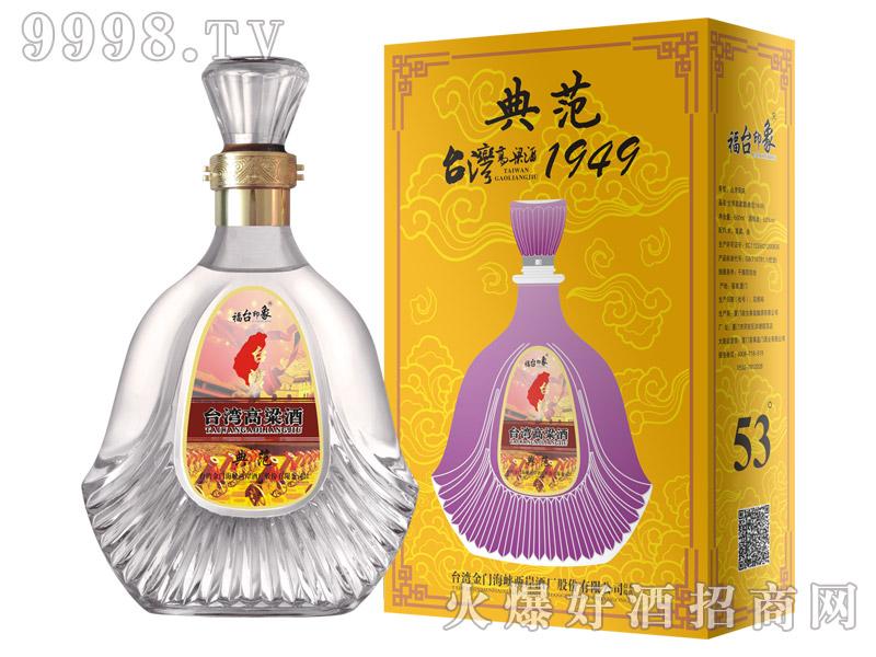 福台印象台湾高粱酒典范53°600ml