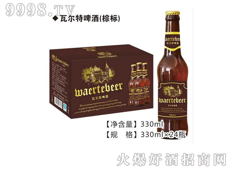 瓦尔特啤酒(棕标)