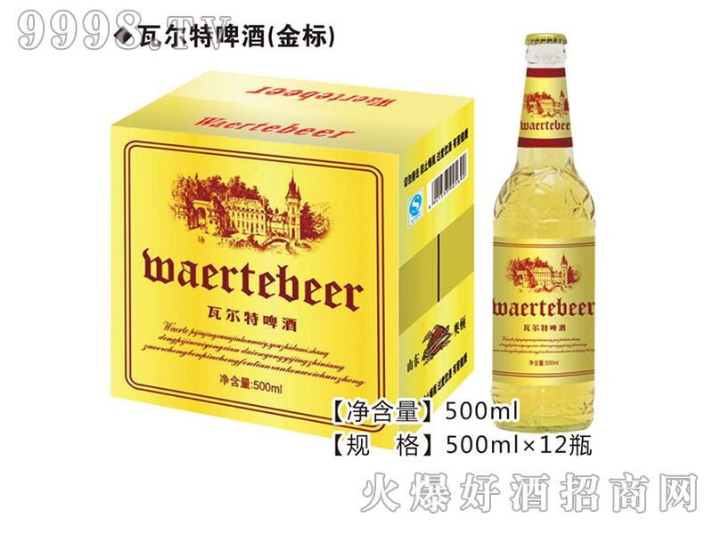 瓦尔特啤酒(黄标)500ml