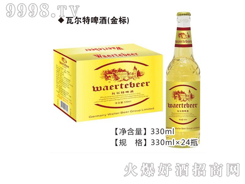 瓦尔特啤酒(黄标)330ml