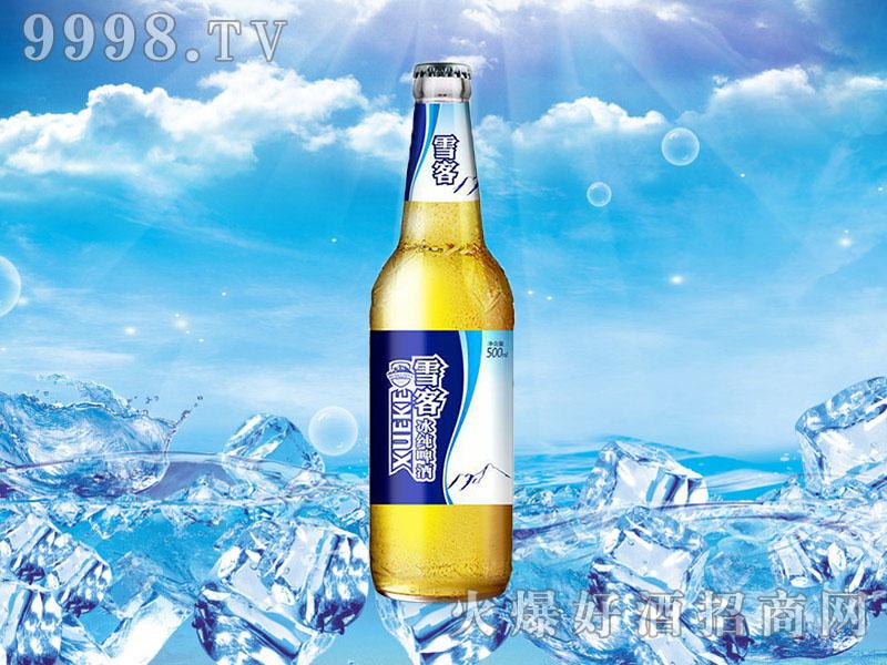 雪客冰纯啤酒500ml瓶