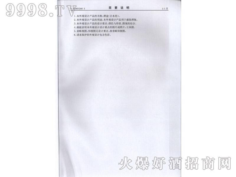 六角木盒专利-简要说明-机械包装信息