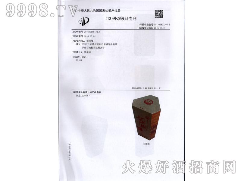 六角木盒专利-立体图