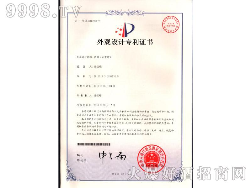六角木盒专利-证书-机械包装信息