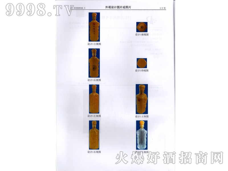 九五至尊专利-产品视图