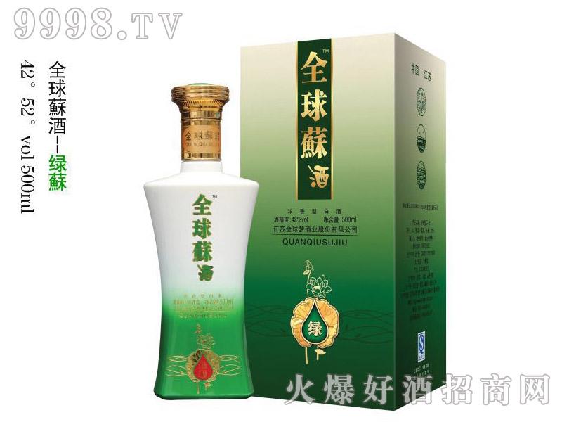 全球苏酒-绿苏