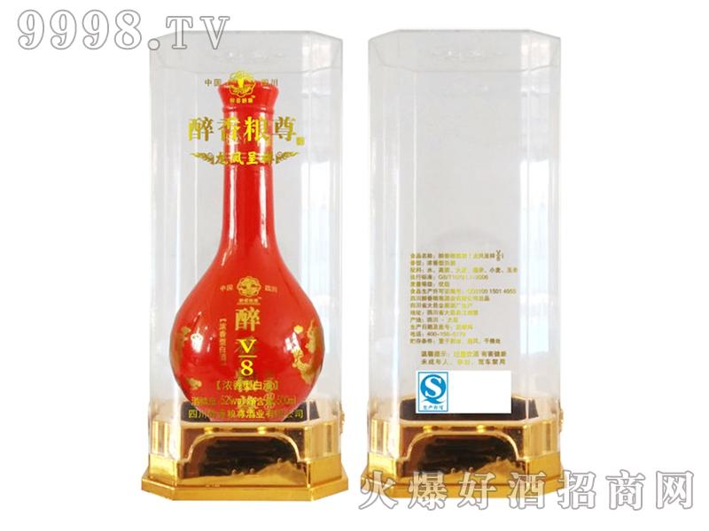 醉香粮尊酒-龙凤呈祥V8