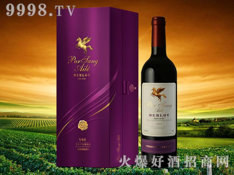 飞马庄美乐干红葡萄酒