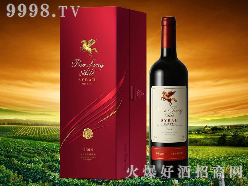 飞马庄西拉干红葡萄酒