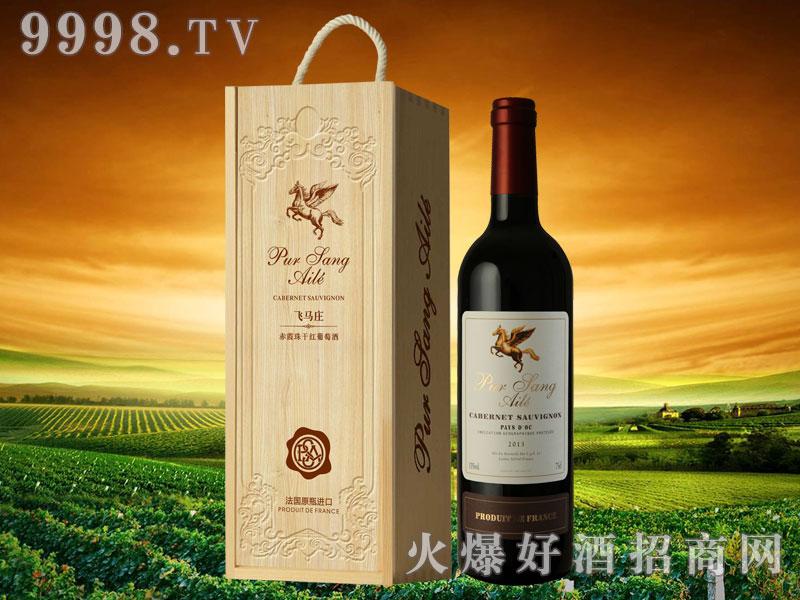 飞马庄赤霞珠干红葡萄酒
