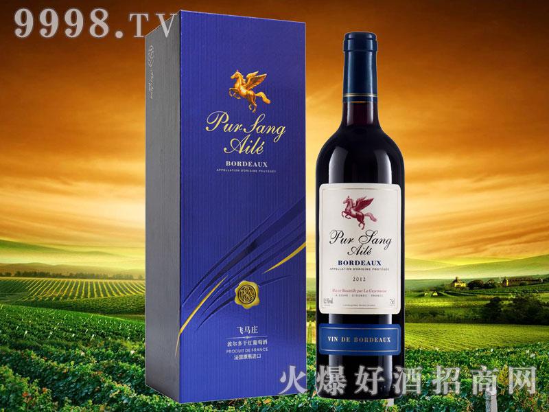 飞马庄波尔多干红葡萄酒