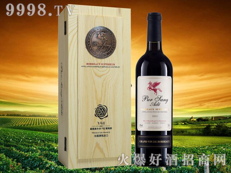 飞马庄超级波尔多干红葡萄酒