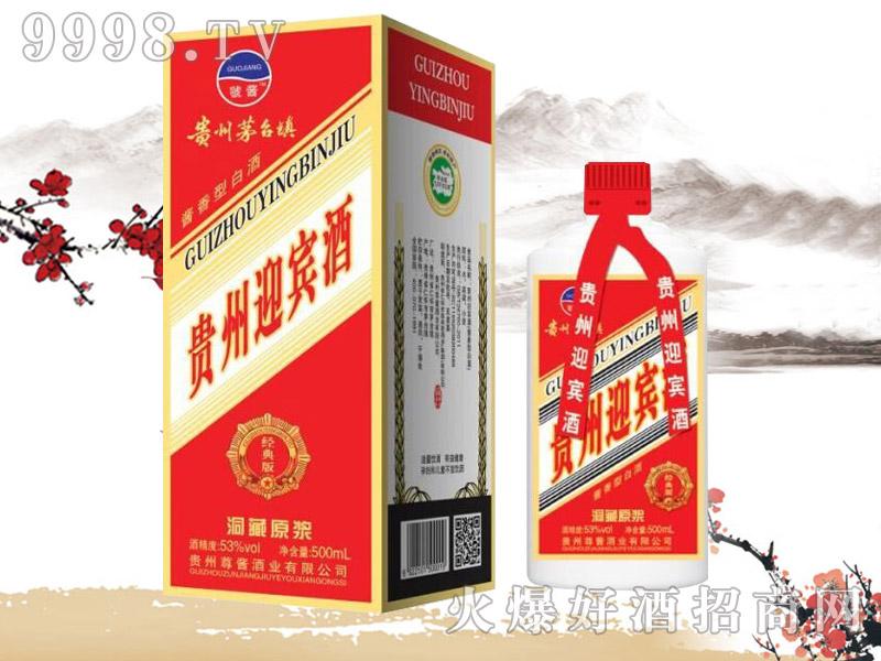 贵州迎宾酒经典版