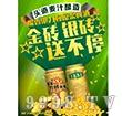 香港力顿啤酒1551-啤酒招商信息