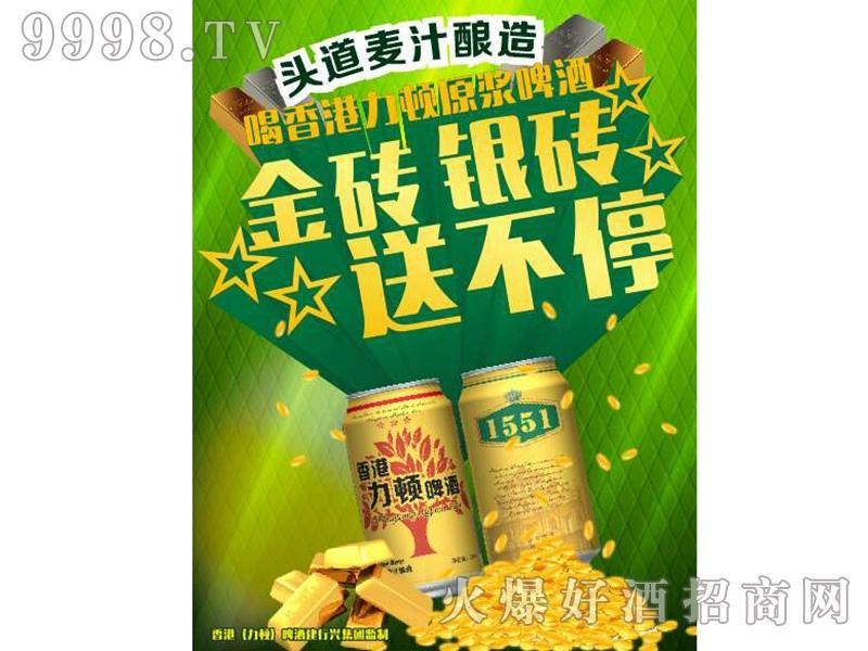 香港力顿啤酒1551