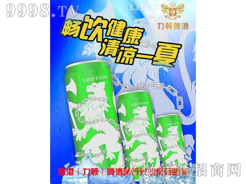 香港力顿啤酒绿罐