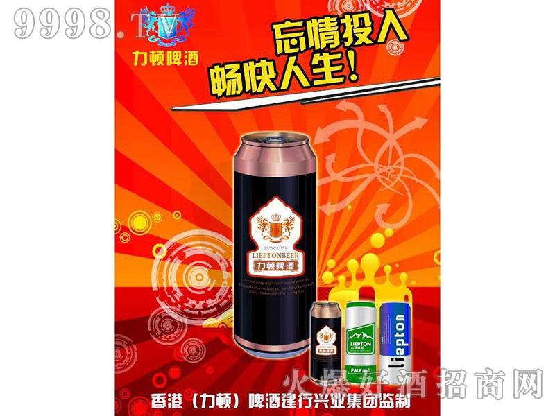 香港力顿酒黑罐-啤酒招商信息