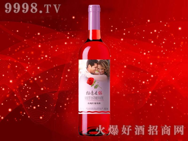 法郎妮・相逢是缘红葡萄酒