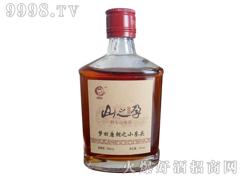 山之孕野生山楂酒-梦回唐朝之小拳头头