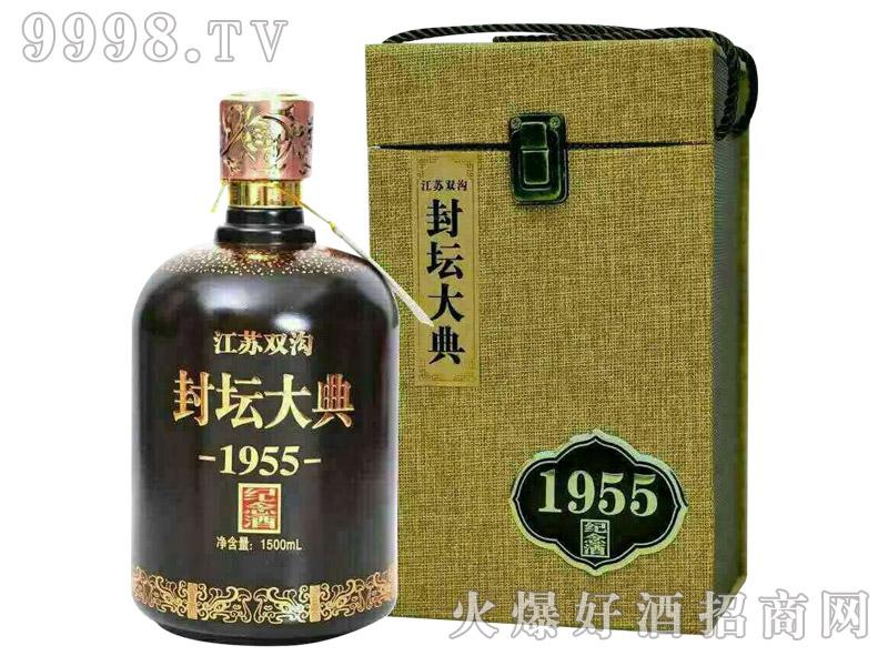 封坛大典1955纪念酒
