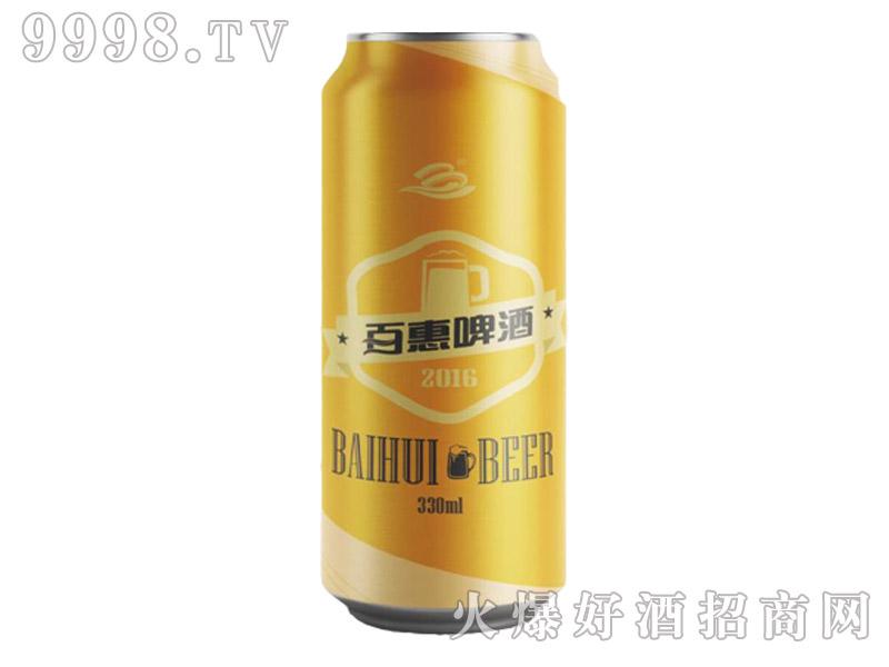 百惠啤酒2016