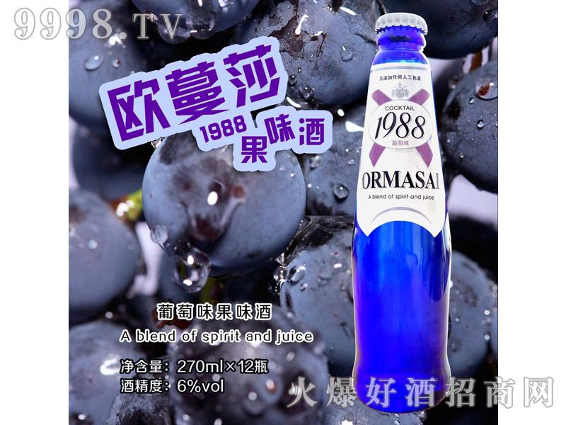 欧蔓莎1988果味酒・葡萄味