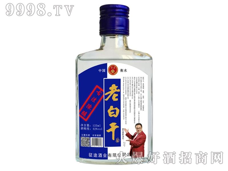 通途老白干酒42°125ml(蓝标)