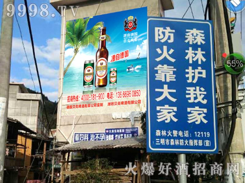 德国倍克贝克啤酒街头广告牌
