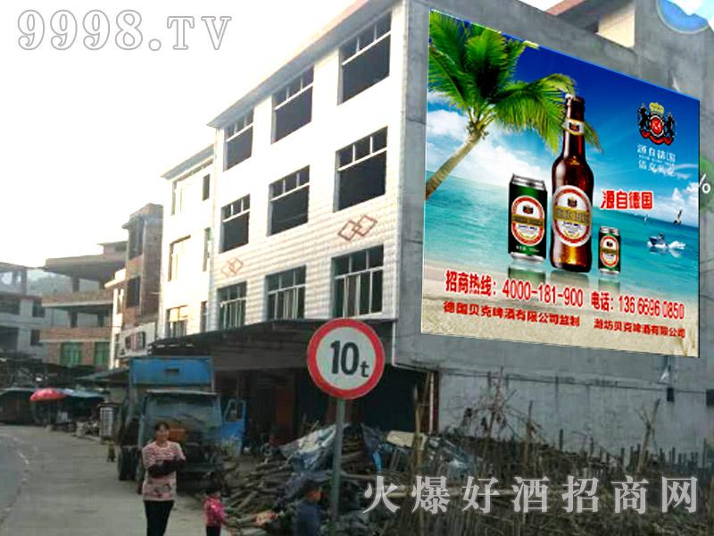 德国倍克贝克啤酒街头广告