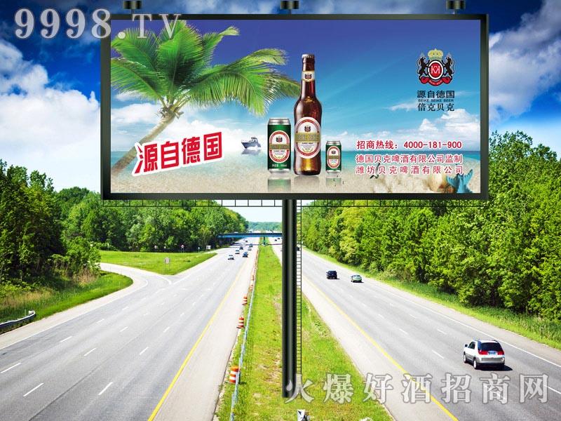 德国倍克贝克啤酒高速广告牌