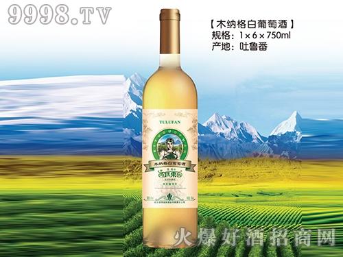 丝路木纳格白葡萄酒