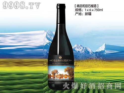 丝路精品和田石榴酒