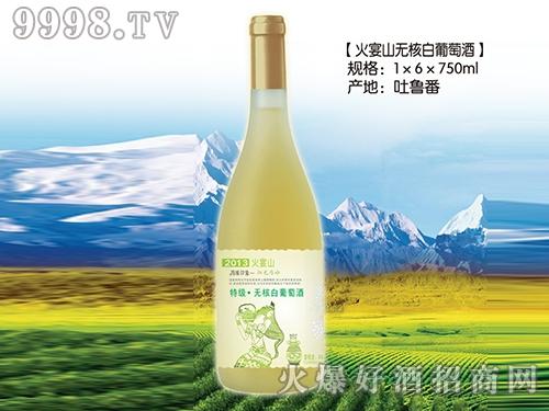 丝路火宴山无核白葡萄酒