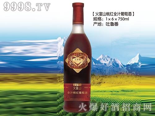 丝路火宴山桃红全汁葡萄酒