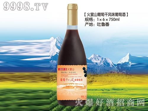 丝路火宴山葡萄干风味葡萄酒