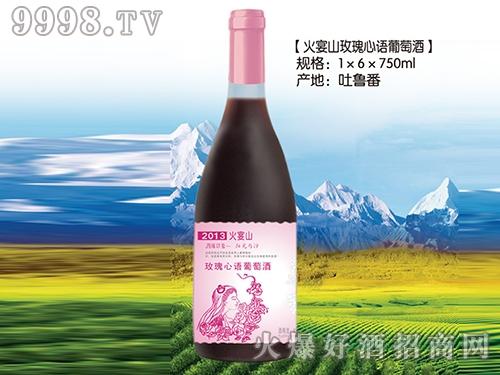 丝路火宴山玫瑰心语葡萄酒