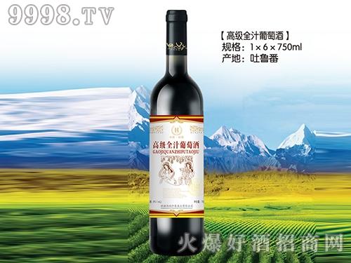 丝路高级全汁葡萄酒