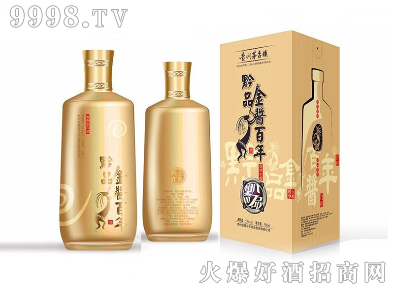 黔品金酱百年酒黄盒