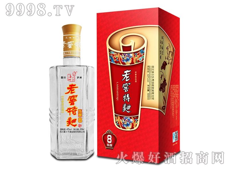 喜小子酒・老窖特曲陈酿8