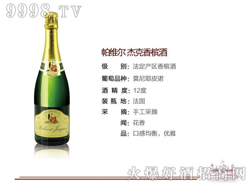 帕维尔杰克香槟酒