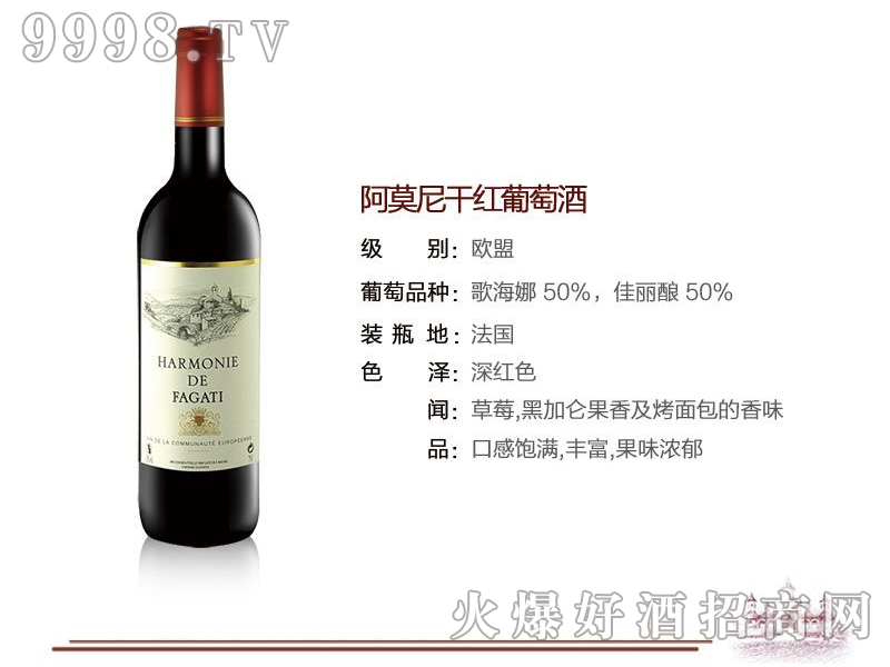 阿莫尼干红葡萄酒-红酒招商信息