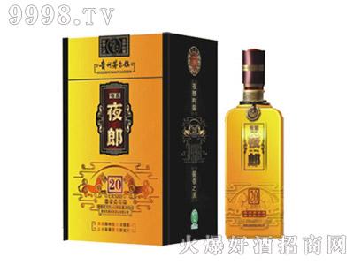先秦夜郎酒20