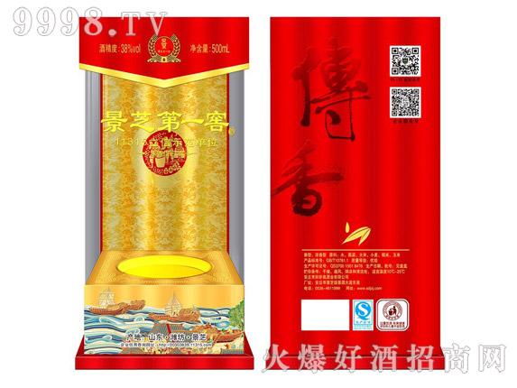 景芝第一窖酒·传香